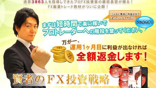 賢者のFX投資戦略(DVD3枚組).jpg